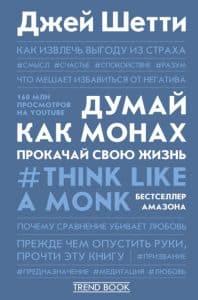 «Думай как монах. Прокачай свою жизнь» Джей Шетти