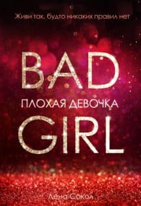 «Плохая девочка» Лена Сокол