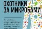 «Охотники за микробами. Как антибиотики, санация и дезинфекция ослабляют иммунитет и приводят к развитию новых заболеваний» Мартин Блейзер