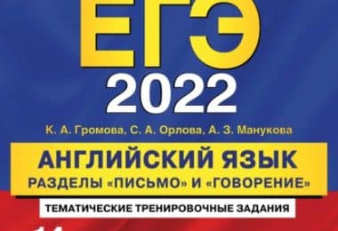 «ЕГЭ-2022. Английский язык. Разделы «Письмо» и «Говорение»» К. А. Громова, А. З. Манукова, С. А. Орлова