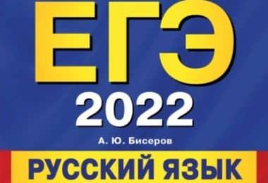 «ЕГЭ-2022. Русский язык. Тренировочные варианты. 15 вариантов» А. Ю. Бисеров