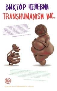 «TRANSHUMANISM INC. (Трансгуманизм Inc.) (Трансгуманизм)» Виктор Пелевин