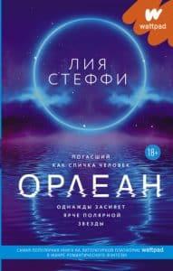 «Орлеан» Лия Стеффи