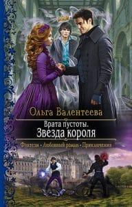 «Врата пустоты. Звезда короля» Ольга Валентеева