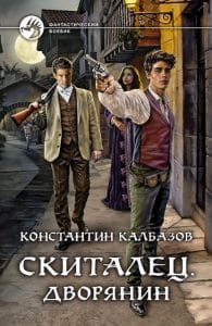«Скиталец. Дворянин» Константин Калбазов
