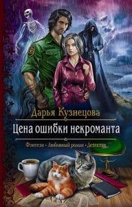 «Цена ошибки некроманта» Дарья Кузнецова