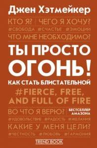 «Ты просто огонь! Как стать блистательной» Джен Хэтмейкер