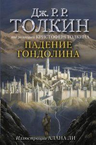 «Падение Гондолина» Джон Роналд Руэл Толкин