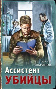 «Ассистент убийцы» Валерий Шарапов