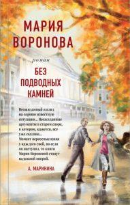 «Без подводных камней» Мария Воронова