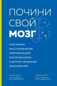 «Почини свой мозг. Программа восстановления нейрофункций после инсульта и других серьезных заболеваний» Майк Доу, Дэвид Доу