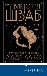 «Незримая жизнь Адди Ларю» Виктория Шваб
