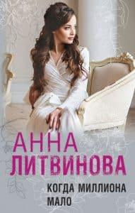 «Когда миллиона мало» Анна Литвинова