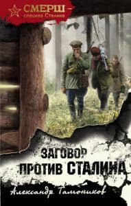 «Заговор против Сталина» Александр Тамоников