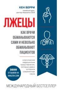 «Лжецы. Как врачи обманываются сами и невольно обманывают пациентов» Кен Берри