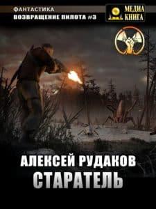 «Возвращение Пилота. Старатель» Алексей Рудаков
