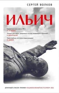«Ильич» Сергей Волков