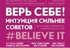 «Верь себе! Интуиция сильнее советов» Джейми Керн Лима