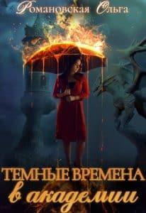 «Темные времена в академии» Ольга Романовская