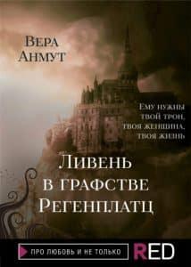 «Ливень в графстве Регенплатц» Вера Анмут