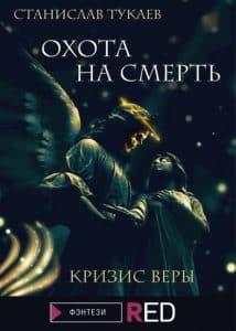 «Охота на Смерть. Кризис веры» Станислав Тукаев