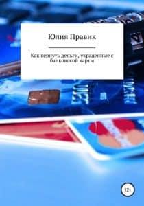 «Как вернуть деньги, украденные с банковской карты» Юлия Правик
