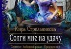«Солги мне на удачу» Кира Стрельникова