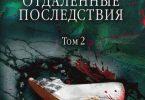 «Отдаленные последствия. Том 2» Александра Маринина
