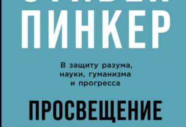 «Просвещение продолжается. В защиту разума, науки, гуманизма и прогресса» Стивен Пинкер
