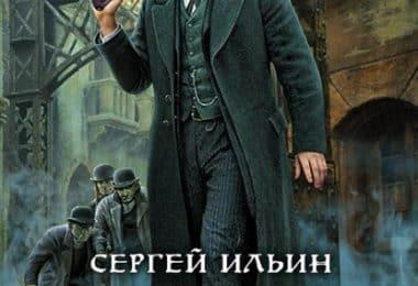 «Коронный дознатчик. Сыскарь» Сергей Ильин
