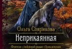 «Неприкаянная» Ольга Соврикова