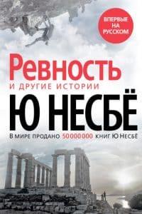««Ревность» и другие истории» Ю Несбё