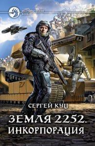 «Земля 2252. Инкорпорация» Сергей Куц
