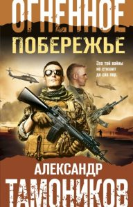 «Огненное побережье» Александр Тамоников