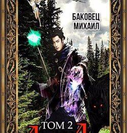 «Лорд 2» Баковец Михаил