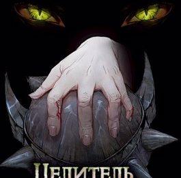 «Целитель чудовищ - 5» Владислав Бобков