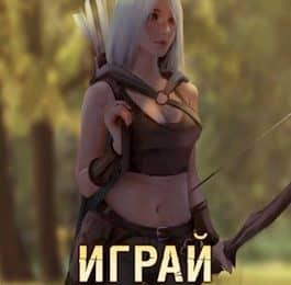 «Виртуальный мир: Играй или умри» Дмитрий Серебряков, A. N.