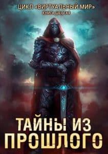 «Виртуальный мир 6: Тайны из прошлого» Дмитрий Серебряков, A. N.