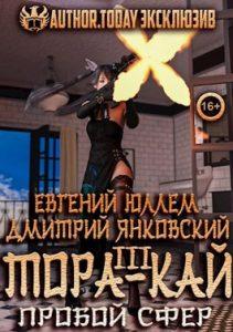 «Тора-кай. Книга 3. Пробой сфер» Евгений Юллем, Дмитрий Янковский