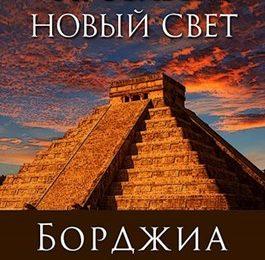 «Борджиа: Кровавый Новый Свет» Поляков Влад