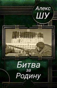«Последний солдат СССР. Книга 2. Битва за Родину» Алекс Шу