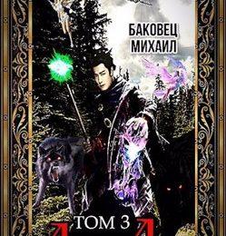 «Лорд 3» Баковец Михаил