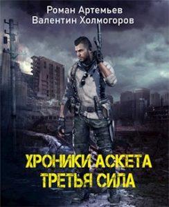 «Хроники Аскета. Вторжение» Артемьев Р.