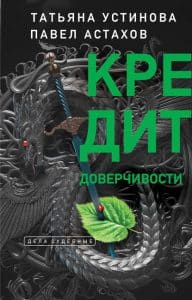 «Кредит доверчивости» Татьяна Устинова, Павел Астахов