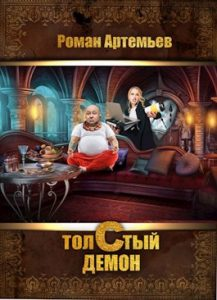 «Толстый демон» Роман Артемьев