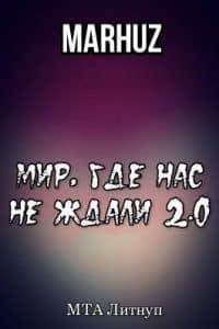 «Мир, где нас не ждали 2.0» MARHUZ