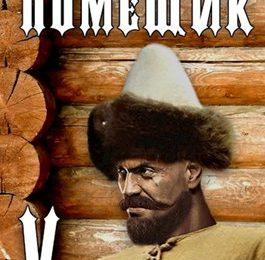 «Помещик. Том 5. Воевода» Ланцов Михаил Алексеевич