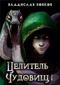 «Целитель чудовищ - 1» Владислав Бобков