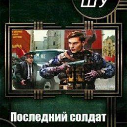 «Последний солдат СССР. Книга 1. Начало пути» Алекс Шу