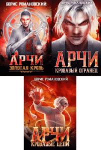 Читать онлайн серию книг «Арчи» и скачать книги бесплатно